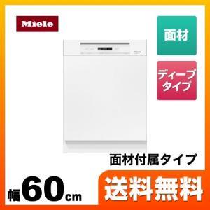 G6620SCUW 【メーカー直送のため代引不可】ミーレ 食器洗い乾燥機 標準ドア装備タイプ(SCU...