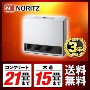 ガスファンヒーター ノーリツ プロパンガス用 GFH-5802S-LPG StanderdType スタンダードタイプ 暖房器具
