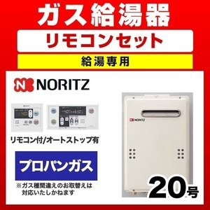 (プロパン)GQ-2039WS-LPG-RC-7607M ガス給湯器 20号 ノーリツ