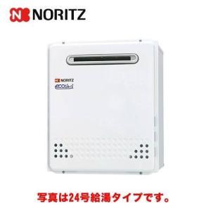 GT-C2452ARX-2-BL-LPG-20A (プロパンガス) ノーリツ ガス給湯器 給湯器 ガスふろ給湯器 設置フリー形 24号 フルオート エコジョーズ 屋外据置形 (送料無料)