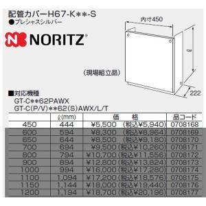 ガス給湯器部材 サイズ:W450×D222×H444 ノーリツ H67-K450-S 配管カバー (...