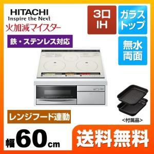 IHクッキングヒーター 幅60cm 日立 HT-L8STF-S L8Tシリーズ 3口IH 鉄・ステンレス対応 IHヒーター IH調理器|y-jyupro