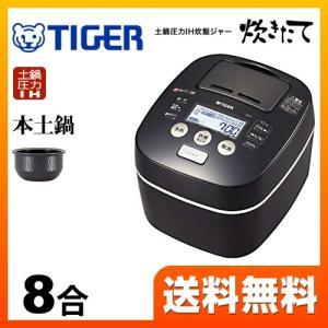 炊飯器 8合炊き タイガー JKX-V152-K 土鍋圧力I...
