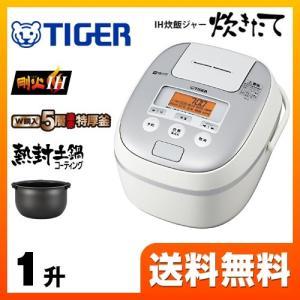 炊飯器 1升炊き タイガー JPE-A180-WH IH炊飯...