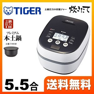 炊飯器 5.5合炊き タイガー JPH-A100-WH 土鍋...