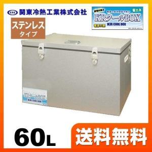 KRCL-60LS クーラーボックス 関東冷熱工業