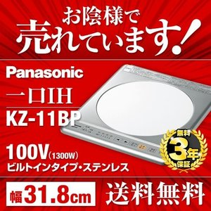 KZ-11BP IHクッキングヒーター パナソ...の関連商品3