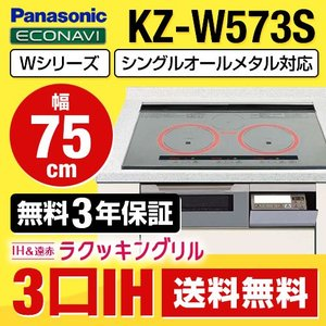 パナソニック IHクッキングヒーター KZ-W573S Wシ...