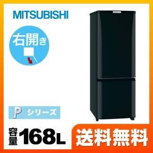 (特別配送) 三菱 冷蔵庫 MR-P17A-B Pシリーズ...