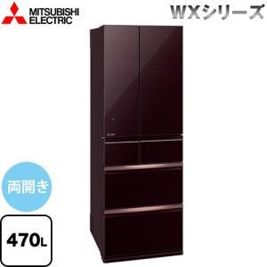 冷蔵庫 470L 三菱 MR-WX47LE-BR WXシリーズ プレミアムフレンチ 両開きタイプ【大...