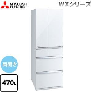 冷蔵庫 470L 三菱 MR-WX47LE-W WXシリーズ プレミアムフレンチ 両開きタイプ【大型...