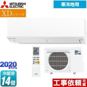 ルームエアコン 冷房/暖房:14畳程度 三菱 MSZ-XD4020S-W XDシリーズ ズバ暖 霧ヶ...
