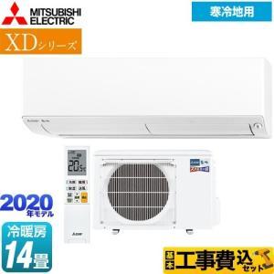 工事費込みセット ルームエアコン 冷房/暖房:14畳程度 三菱 MSZ-XD4020S-W XDシリ...