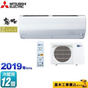 工事費込みセット ルームエアコン 冷房/暖房:12畳程度 三菱 MSZ-ZW3619-W Zシリーズ...