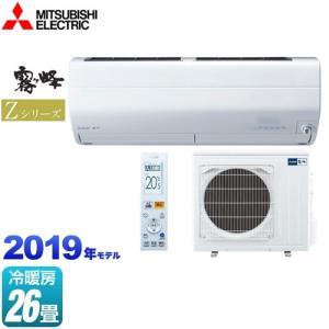 ルームエアコン 冷房/暖房:26畳程度 三菱 MSZ-ZW8019S-W Zシリーズ 霧ヶ峰 プレミ...