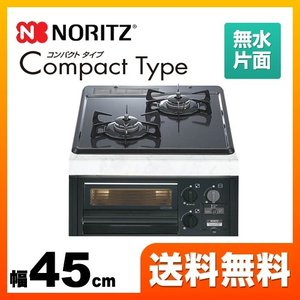 【都市ガス】 ビルトインコンロ 幅45cm ノーリツ N2G15KSQ1 13A Compact Type(コンパクトタイプ) 無水片面焼グリル|y-jyupro