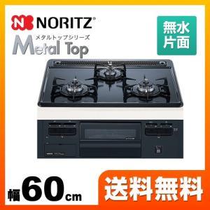 【都市ガス】 ビルトインコンロ 幅60cm ノーリツ N3GQ2RVQ1 13A Metal Top メタルトップシリーズ ダブル高火力|y-jyupro