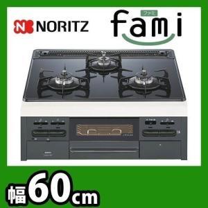 ビルトインガスコンロ ノーリツ ビルトインコンロ 幅60cm fami ファミ N3WN6RWTS-13A (都市ガス)