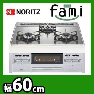 ビルトインガスコンロ ノーリツ ビルトインコンロ 幅60cm fami ファミ N3WN6RWTSKSV-LPG (プロパンガス)