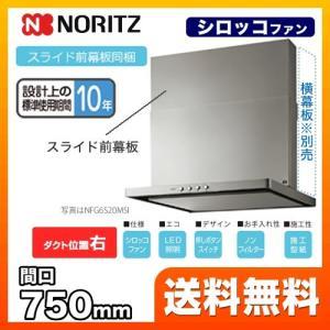 NFG7S20MSI-R ノーリツ レンジフード  シロッコファン 間口750mm コンロ連動なし ...