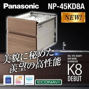 NP-45KD8A 【工事対応不可】パナソニック 食器洗い乾燥機 K8Aシリーズ フルインテグレート...