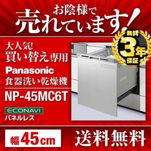NP-45MC6T 食器洗い乾燥機 パナソニック 食器洗い機 食洗機 ビルトイン食洗機 ビルトイン型 食器洗浄機