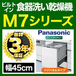 NP-45MD7S 食器洗い乾燥機 パナソニック 食器洗い機 食洗機 ビルトイン食洗機 ビルトイン型 食器洗浄機