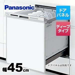 食器洗い乾燥機 幅45cm パナソニック NP-45MD8S...