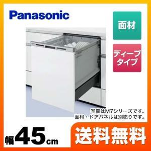 食器洗い乾燥機 幅45cm パナソニック NP-45MD8W M8シリーズ ハイグレードタイプ ドア...