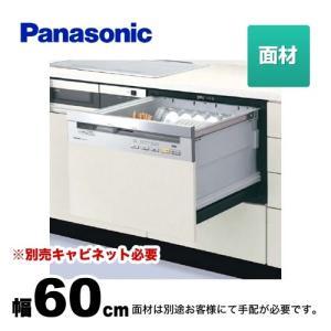 食洗機 パナソニック ビルトイン食器洗い乾燥機 NP-P60...