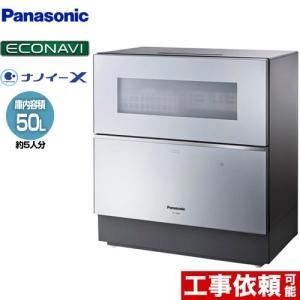 卓上型食器洗い乾燥機 容量:食器点数40点 5人用 パナソニック NP-TZ200-S NP-TZ2...