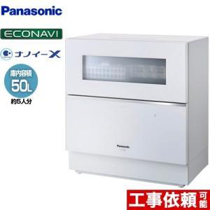 卓上型食器洗い乾燥機 容量:食器点数40点 5人用 パナソニック NP-TZ200-W NP-TZ2...