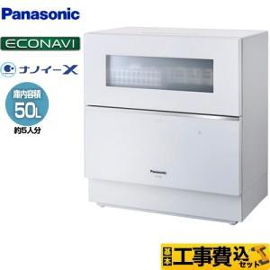 工事費込みセット 卓上型食器洗い乾燥機 容量:食器点数40点 5人用 パナソニック NP-TZ200...