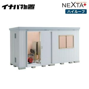 イナバ物置 ネクスタプラス NXP-81HT  屋外 大型重量品につき特別配送  代引不可  設置対応※配送のみ不可