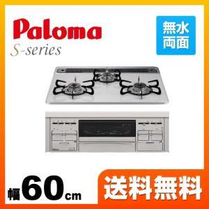 PD-600WS-60CV-13A 【都市ガス】パロマ ビルトインコンロ S-series(エスシリ...