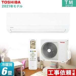 TMシリーズ ルームエアコン 冷房/暖房:6畳程度 東芝 RAS-2211TM-W シンプル&快適エアコン|家電と住宅設備のジュプロ