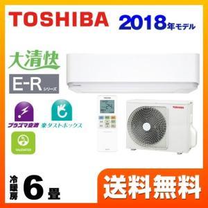 ルームエアコン 冷房/暖房:6畳程度 東芝 RAS-E225R-W E-Rシリーズ 大清快