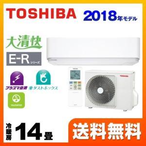 ルームエアコン 冷房/暖房:14畳程度 東芝 RAS-E405R-W E-Rシリーズ 大清快