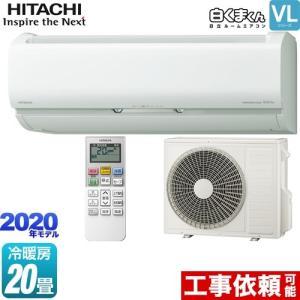 ルームエアコン 冷房/暖房:20畳程度 日立 RAS-VL63K2-W 白くまくん VLシリーズ ス...