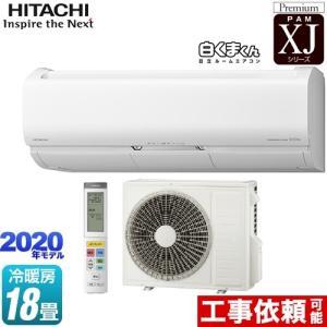 ルームエアコン 冷房/暖房:18畳程度 日立 RAS-XJ56K2S-W XJシリーズ 白くまくん ...