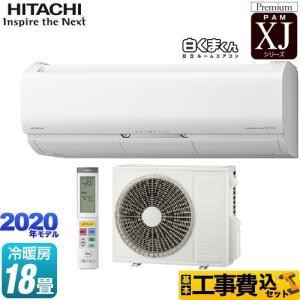 工事費込みセット ルームエアコン 冷房/暖房:18畳程度 日立 RAS-XJ56K2S-W XJシリ...