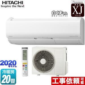 ルームエアコン 冷房/暖房:20畳程度 日立 RAS-XJ63K2-W XJシリーズ 白くまくん プレミアムモデル