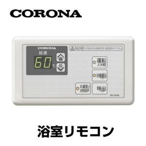 器 コロナ ガス 給湯