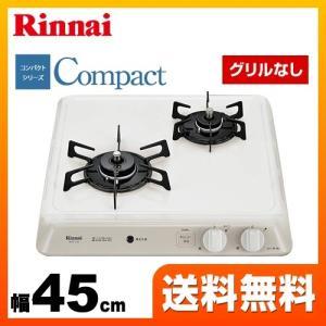【プロパンガス】 ビルトインコンロ 幅45cm リンナイ RD421H3S LPG Compact(ドロップイン・コンパクトシリーズ) 2口タイプ|y-jyupro