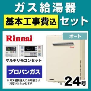 工事費込みセット ガス給湯器 24号 リンナイ RUF-A2405SAWA-LPG-120V-KJ (プロパンガス)