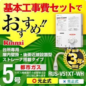 お得な工事費込みセット(商品+基本工事)(都市ガス)RUS-V51XT-WH-13A-KJ 瞬間湯沸器 リンナイ