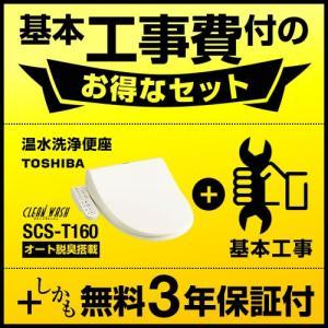 SCS-T160 温水洗浄便座 東芝 (工事費込セット(商品+基本工事))
