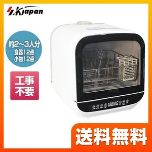 SDW-J5L-W エスケイジャパン 卓上型食器洗い乾燥機 Jaime (ジェイム) 業界初 タンク...