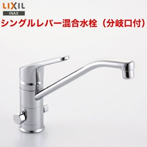 SF-HB420SYXB INAX キッチン水栓 キッチン水栓金具 蛇口 混合水栓 台所 ワンホールタイプ