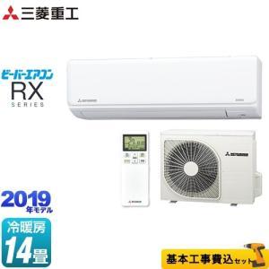 工事費込みセット ルームエアコン 冷房/暖房:14畳程度 三菱重工 SRK40RX2-W ビーバーエ...